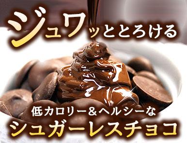【送料無料】そのまんまディアチョコ お徳用 の商品画像