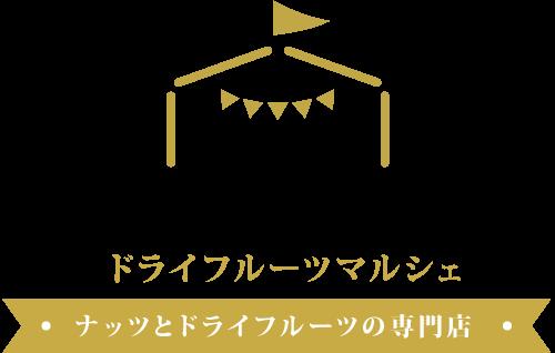 【ドライフルーツマルシェ】ナッツとドライフルーツの専門店