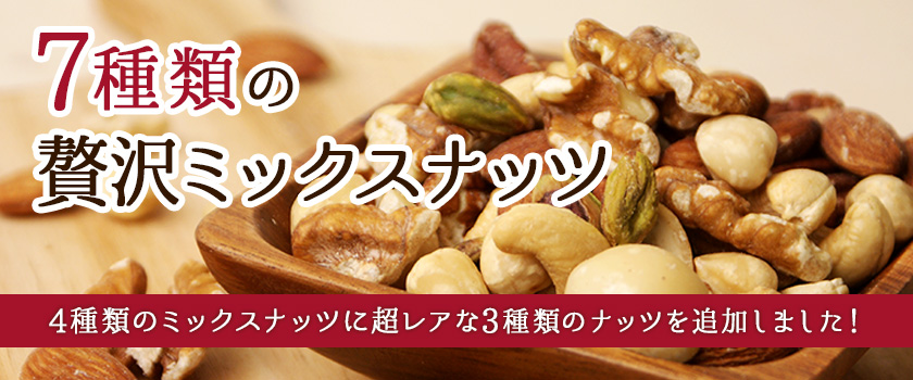 7種類の贅沢ミックスナッツ